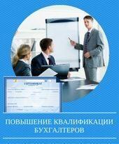 Курсы повышения квалификации бухгалтероа