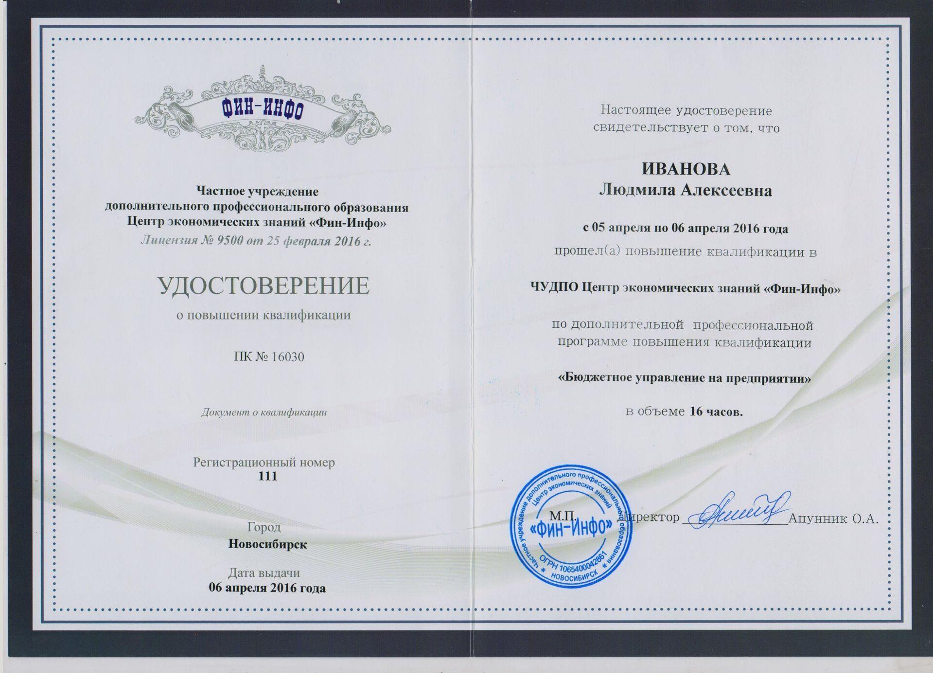 Организации повышение квалификации бухгалтера 40 часов преддипломная практика ооо бухгалтер